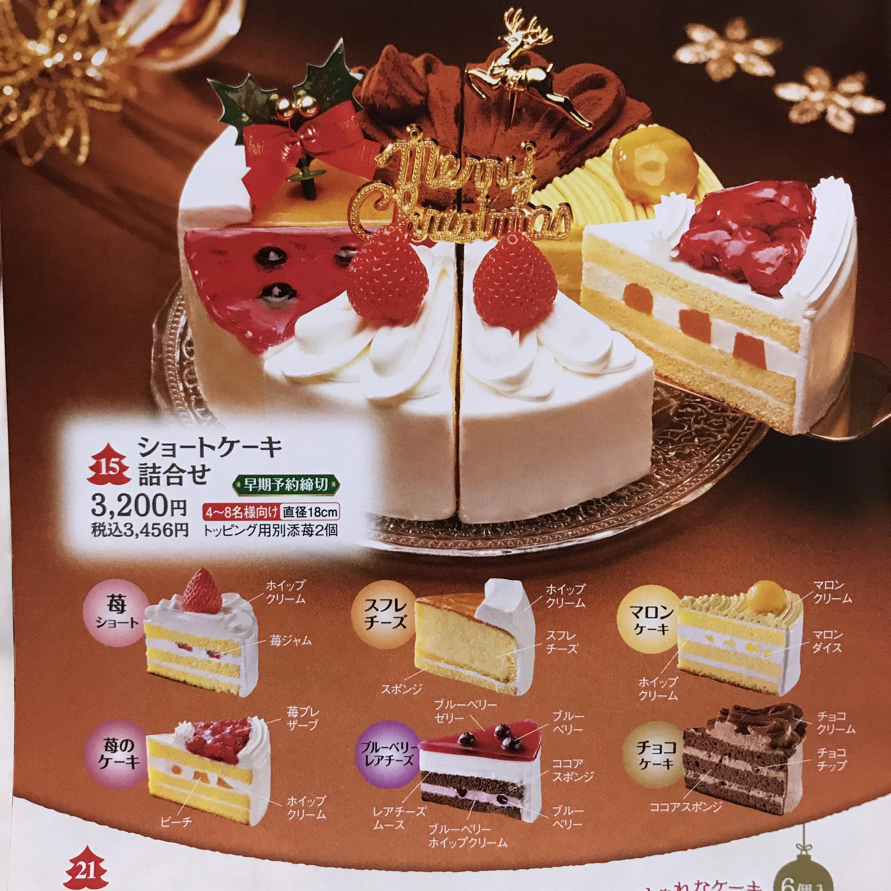 ウエルシアクリスマスケーキ