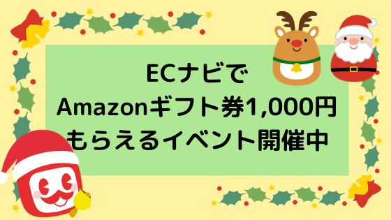 ECナビで Amazonギフト券1,000円 もらえるイベント開催中