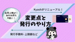 Kyashがリニューアル!発行手数料・上限額など変更点と発行のやり方