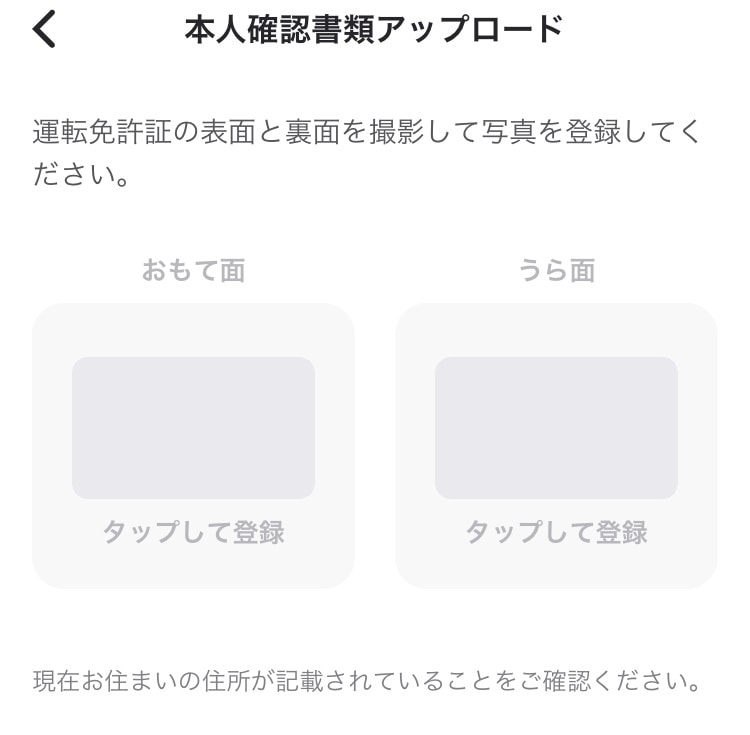 Kyash Cardの発行方法