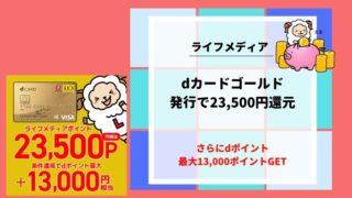 ライフメディア経由でdカードゴールド発行で23,500円還元
