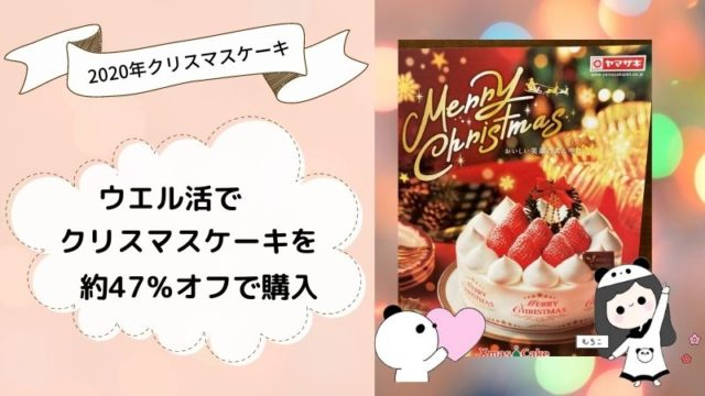 ウエル活でクリスマスケーキを約47%オフで購入しました