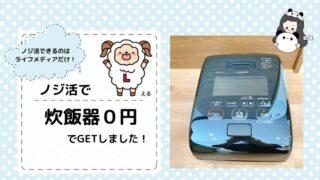 ノジ活で炊飯器を0円でGETしました!