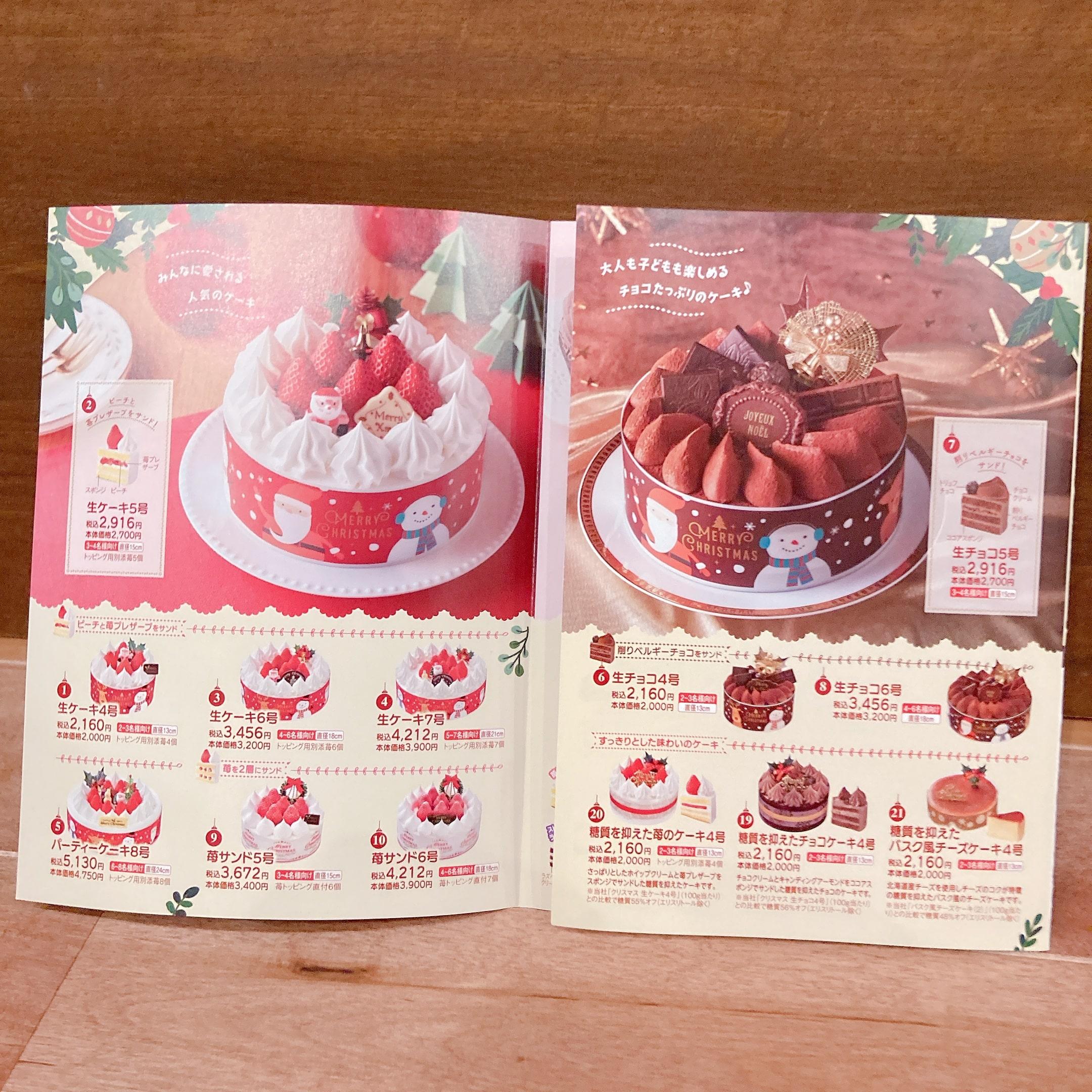ウエルシア クリスマスケーキ